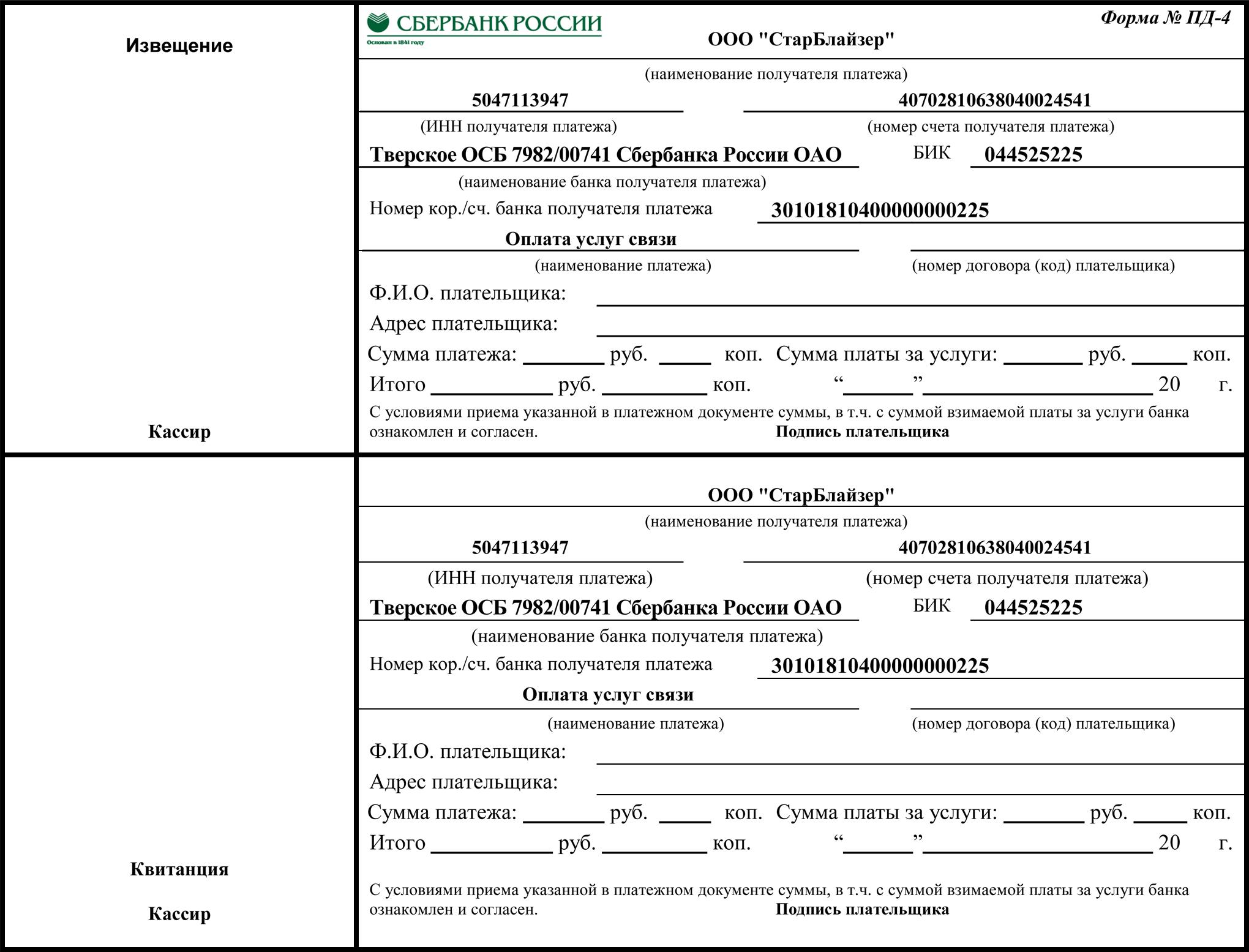 квитанции на оплату услуг образец