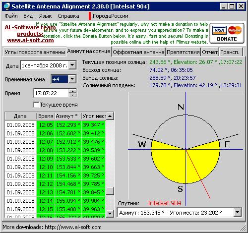 программа определение направления установки спутниковой антенны