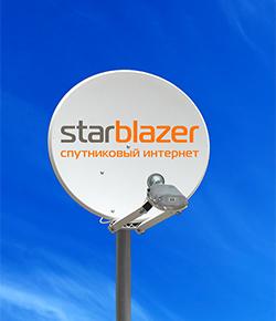старблейзер спутниковый интернет